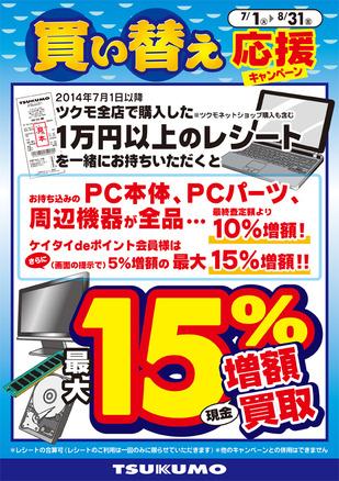 140630_kaikae.jpg