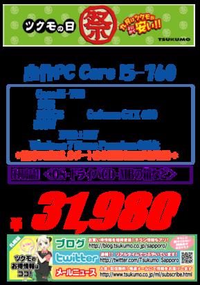 中古 自作PC 20140910 760.png