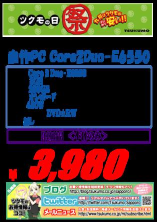 中古 自作PC 20140910 E6550.png