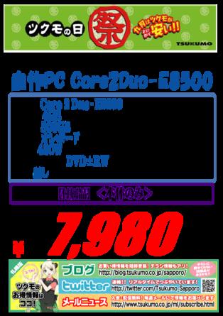 中古 自作PC 20140910 E8500.png