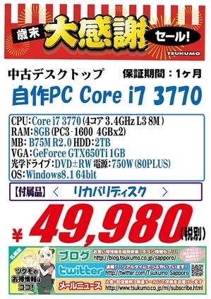 中古 自作PC 20141222-3770.jpg