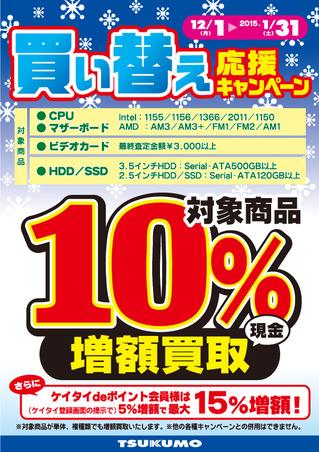 141130_kaikaeouen.jpgのサムネイル画像