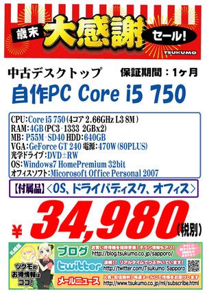 20141201_used_750set.jpg
