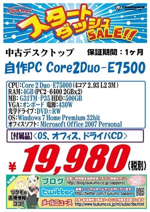 中古 自作PC 20150110-E750.jpg