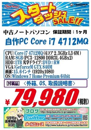 中古 自作PC 20150110-EXNT.jpg