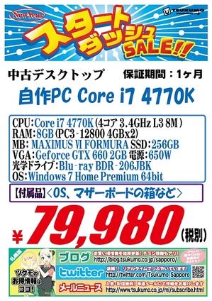 中古 自作PC 20150111-4770.jpg