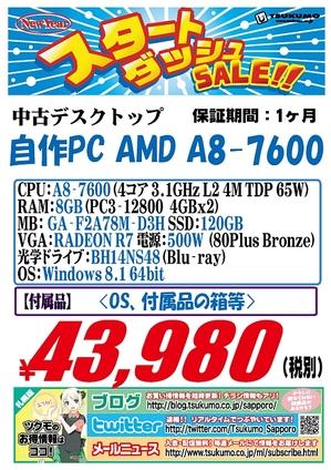 中古 自作PC 201501118-760.jpg