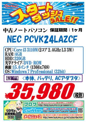 中古 NEC-20150126-3110M2.jpg
