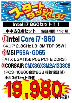 中古3点セット-20150128-860.jpg
