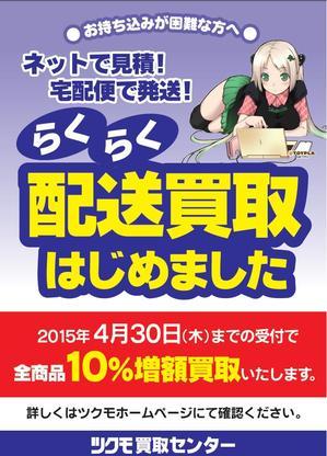 RAKURAKUKAITORI.jpgのサムネイル画像