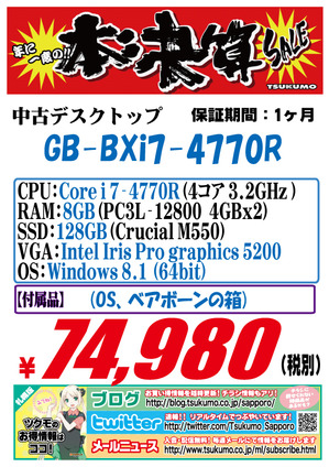 中古 自作PC 20150212-BRIX.jpg