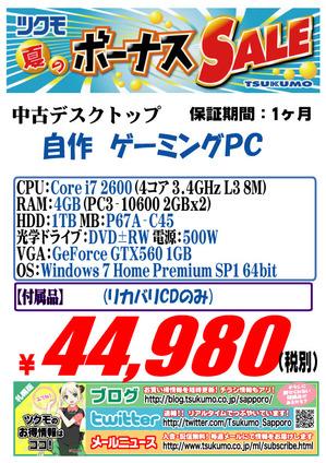 中古 自作PC 20150601-2600.jpg