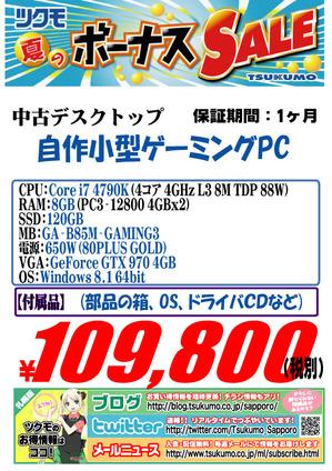 中古 自作PC 20150607-4790.jpg