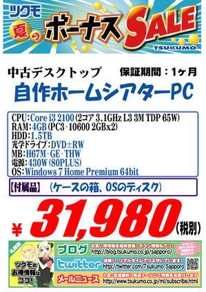 中古 自作PC 20150611-2100.jpg