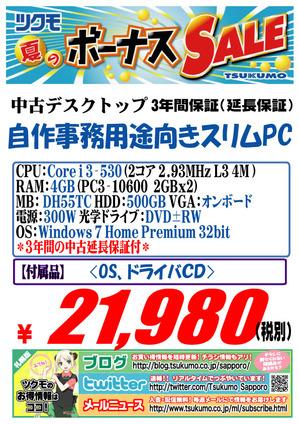 中古 自作PC 20150619-530.jpg