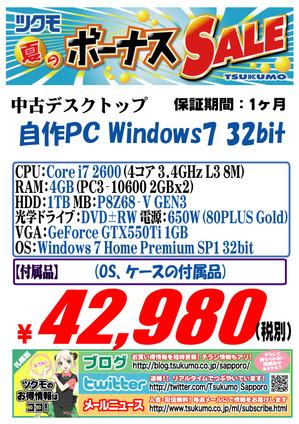 中古 自作PC 20150627-2600.jpg