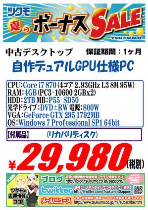中古 自作PC 20150628-870.jpg