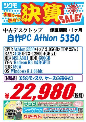 中古 自作PC 20150805-5350.jpg