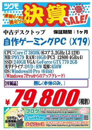 中古 自作PC 20150807-3930.jpg