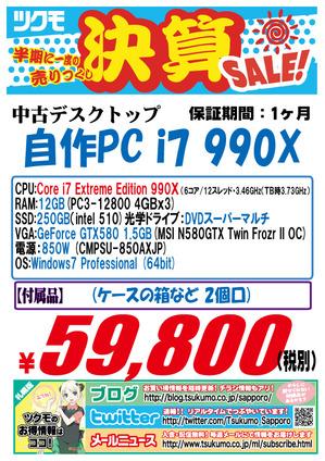 中古 自作PC 20150808-990X.jpg