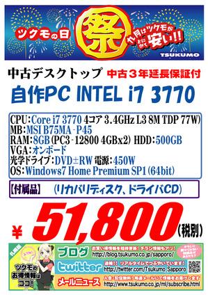 中古 自作PC 20150903-3770.jpg