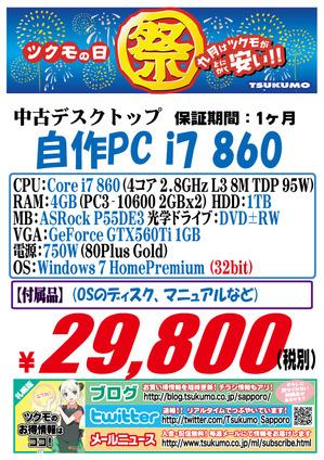 中古 自作PC 20150920 860.jpg