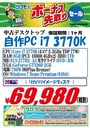 中古 自作PC 20151114-3770.jpg