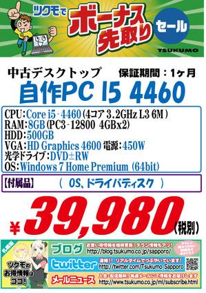 中古 自作PC 20151128-4460.jpg