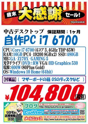 中古 自作PC 20151205-6700A.jpg