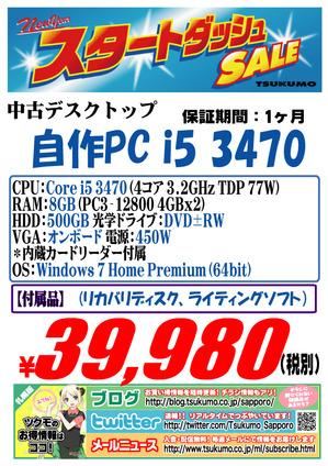 中古 自作PC 20150118-3470.jpg