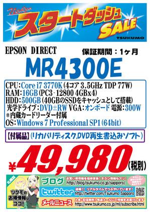 中古 自作PC 20160115-MR43.jpg