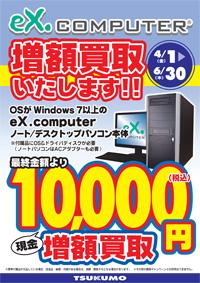 160401_excomputer_200_283.jpg