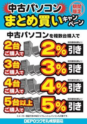 2016_0310_matomegai_1.jpgのサムネイル画像