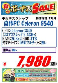 中古 自作PC 20160625-G540.jpg