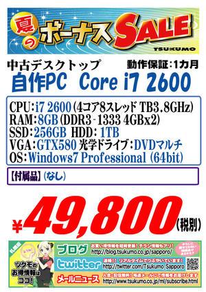 中古 自作PC 20160603-I7-2.jpgのサムネイル画像
