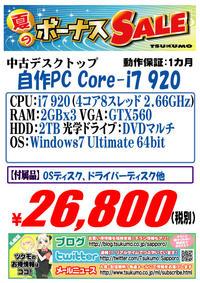 中古 自作PC 20160628-i7-9.jpgのサムネイル画像