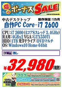 中古 自作PC 20160625-i7-2.jpgのサムネイル画像