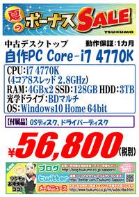 中古 自作PC 20160627-i7-4.jpg
