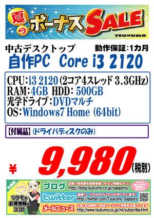 中古 自作PC 20160603-I3-2.jpgのサムネイル画像