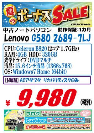 中古 自作PC 20160610-leno.jpg