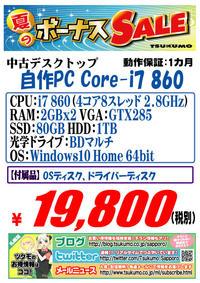 中古 自作PC 20160627-i7-8.jpg