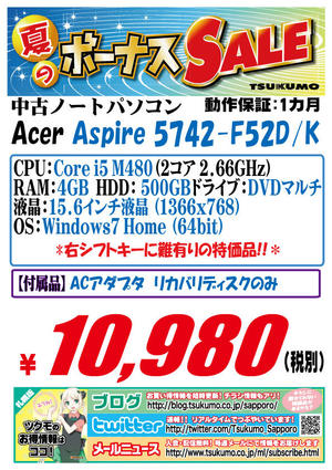 中古 自作PC 20160617-acer.jpg