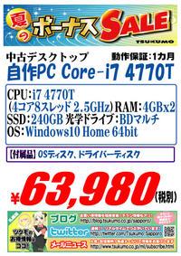 中古 自作PC 20160625-i7-4.jpg