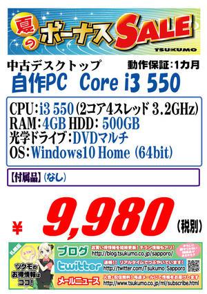 中古 自作PC 20160603-I3-5.jpgのサムネイル画像