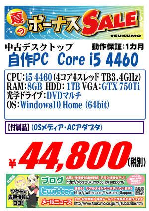 中古 自作PC 20160603-I5-4.jpgのサムネイル画像