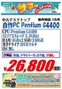 中古 自作PC 20160708-G440.jpg