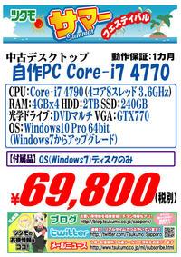 中古 自作PC 20160715-I7-4.jpg