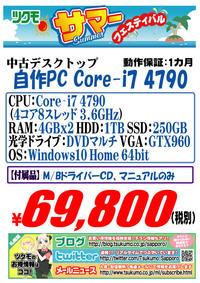 中古 自作PC 20160708-I7-4.jpg
