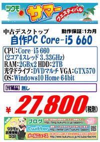 中古 自作PC 20160708-I5 .jpg