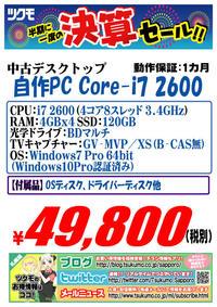 中古 自作PC 20160802-i7-2.jpg